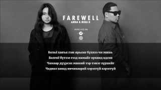 Amra & Mika D - Farewell (Lyrics)