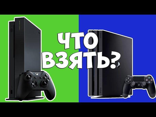 Какую консоль выбрать в 2020 году? | PS4 или Xbox one?