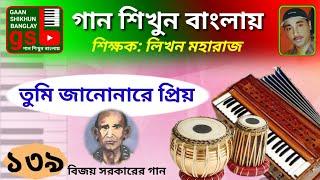 Download Video Tumi janona re priyo ; গান শিখুন বাংলায় ; Gaan Shikhun Banglay ; Learn Music in Bangla; gsb MP3 3GP MP4