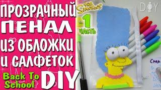 Back to school DIY: ПЕНАЛ своими руками  [МАРДЖ] Simpsons #1(, 2016-07-30T14:30:01.000Z)