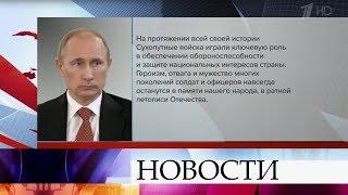 В День Сухопутных войск России личный состав и ветеранов поздравил президент.