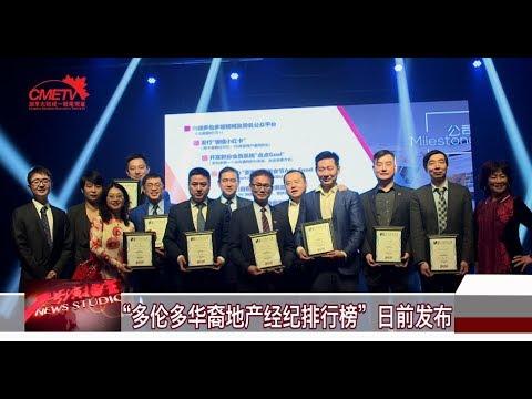 """2017多伦多华裔地产经纪排行榜""日前发布Top 20 Chinese Real Estate Agents of 2017 Toronto Released"