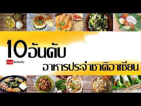 EP02 10อันดับ อาหารประจำชาติอาเซียน
