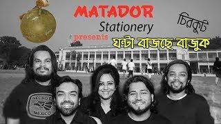 Chirkutt – Ghonta Bajche (ঘন্টা বাজছে)| New Bangla Music Video 2018 | Re-present By ShawonIsGreat
