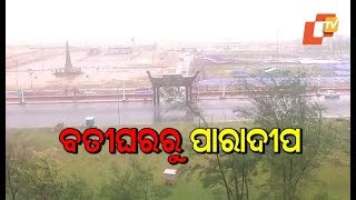 Paradip Experiences Rainfall & Strong Wind Due To Cyclone Bulbul