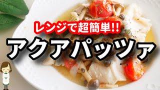 レンジで5分!手抜きとは思えない美味しさ!こんなに簡単ならいつでも作れる!『レンジアクアパッツァ』の作り方Aqua Pazza