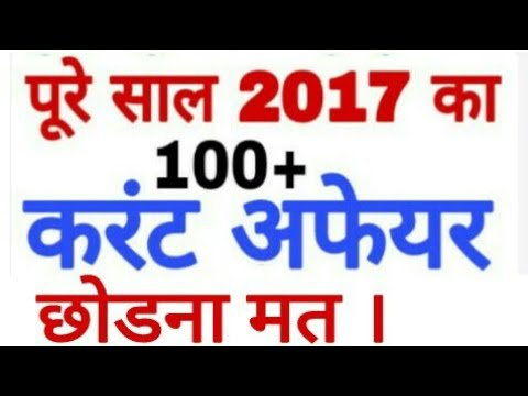 Last 1 year Top 100 important current affairs 2017- Jan.-Dec. ,Jan. 2018, Fully Explained,