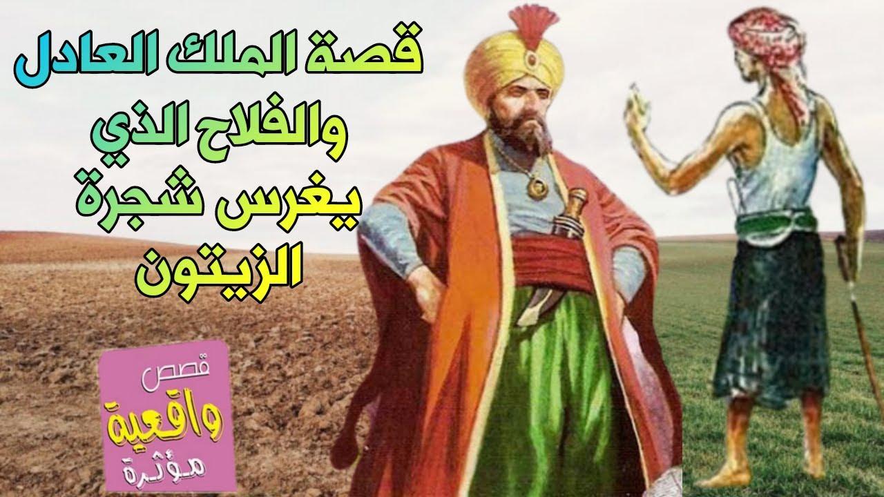 قصة ملك خرج للصيد وراى فلاح يزرع شجرة الزيتون فاعطاه اموال كثيرة بسبب كلامة الطيب/الكلمة الطيبة صدقة