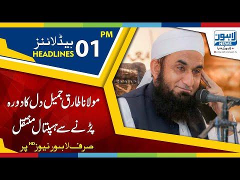 01 PM Headlines Lahore News HD 1st January 2019
