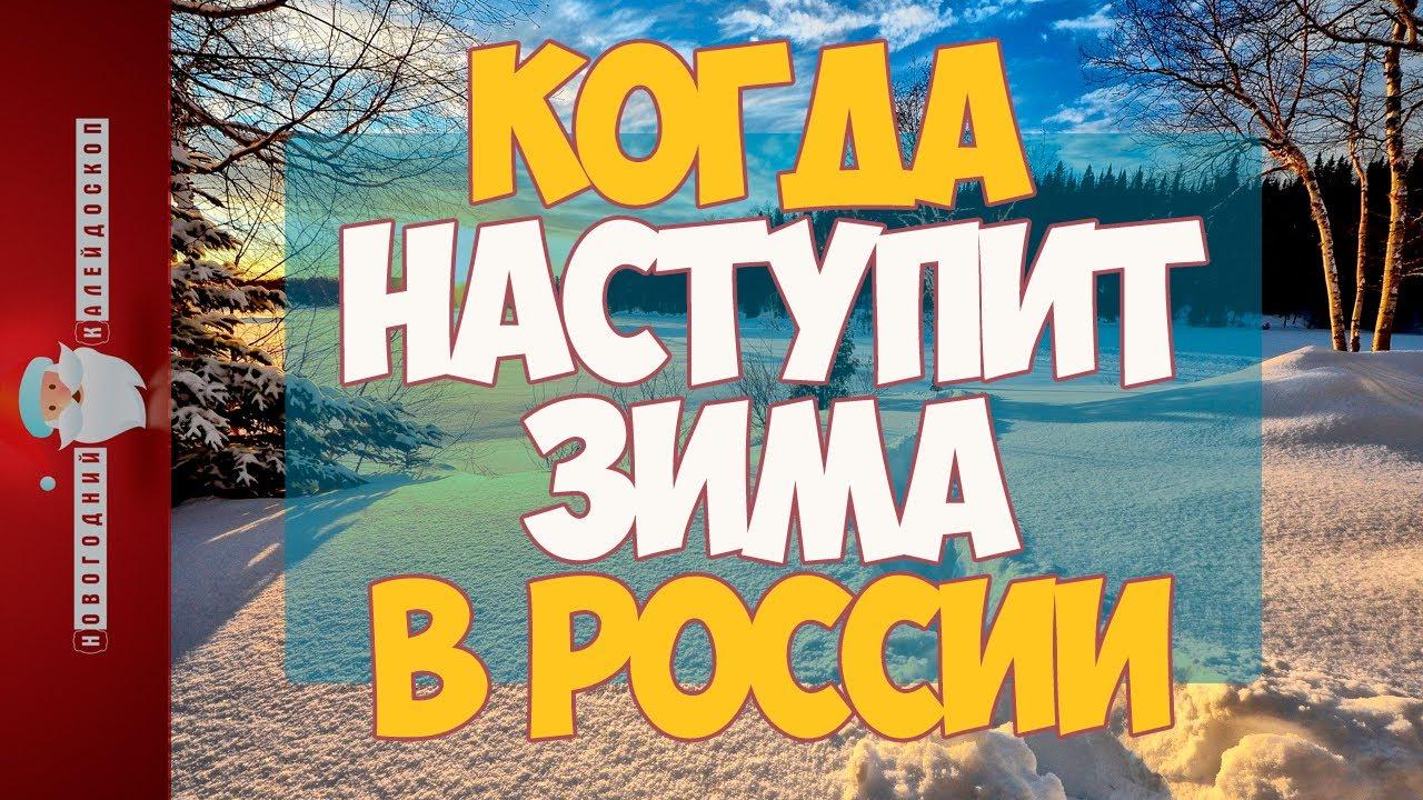 Когда наступит зима в России 2020-2021