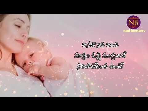 Best Words About Mother Telugu Whatsapp Status