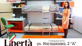 Мебель трансформер в Хабаровске(Мебель-трансформер из Италии теперь в Хабаровске! г.Хабаровск, ул.Волочаевская, 8 ТЦ