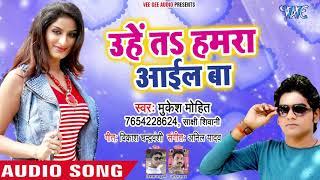 New Bhojpuri Hit Song 2019 - उहे तs हमरा आईल बा - Mukesh Mohit - Seg Ke Padhai