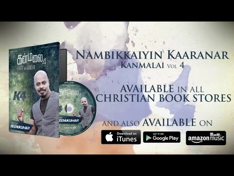Nambikkaiyin Kaaranar Neerae | Tamil Christian song | Ps.Reenukumar | Kanmalai Vol 4