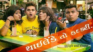 Jigli & Khajur - thailand ma dakha - gujju comedy