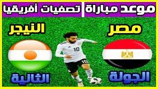 موعد مباراة مصر والنيجر والقنوات الناقلة فى تصفيات امم افريقيا 2019 الجولة الثانية