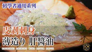 【劏魚教學】剝皮魚刺身 薄造 肝醬處理方法 自家製 初學者入門參考教學 (刺身料理)