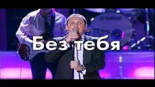 Стас Михайлов - Без тебя (Караоке)