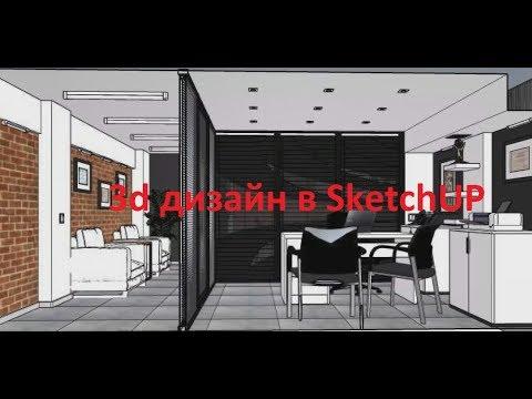 3d дизайн в Sketchup