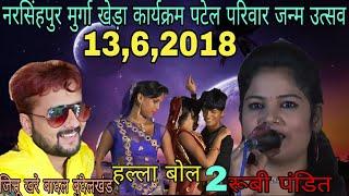 नरसिंहपुर मुर्गा खेड़ा जन्मदिन कार्यक्रम पटेल जित्तू खरे बादल बुंदेलखंड रूबी पंडित 9752339111