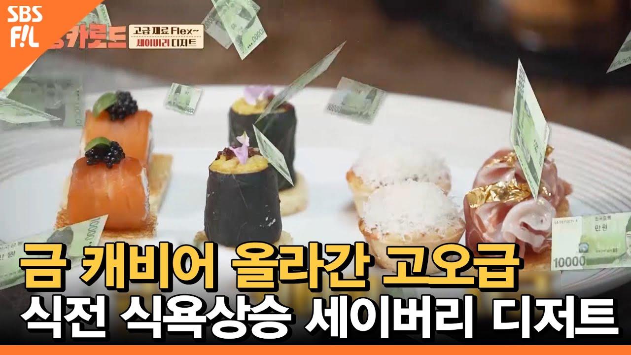 금 캐비어 올라간 고오급 '식전' 식욕 상승 세이버리 디저트   빵카로드