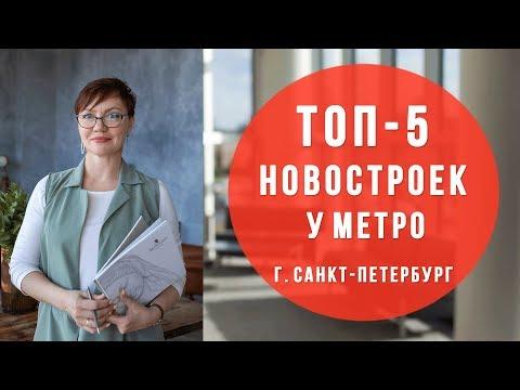 Новостройки СПб у метро | Купить квартиру в СПб