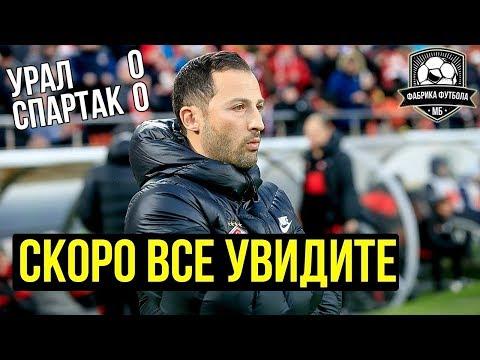Спартак не забил, но игра в порядке. Шюррле – манекен | Урал – Спартак