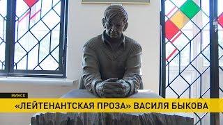 Выставка, посвящённая Василю Быкову, открылась в Минске