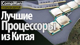 Лучшие процессоры из Китая