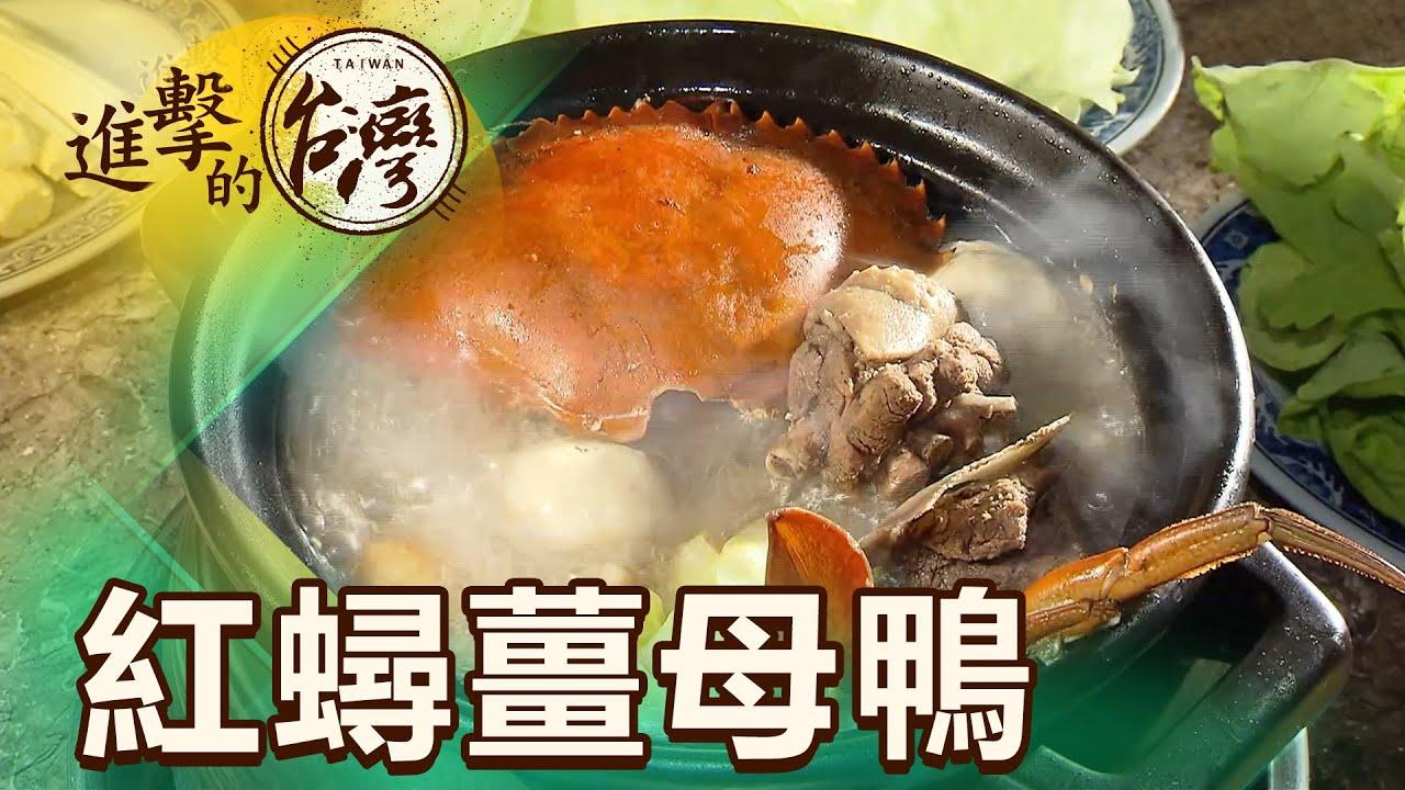 扛得住的美味 碳火紅蟳薑母鴨 第350集《@進擊的台灣》part2|陳明君