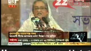24 Aug 2013 Sheikh Hasina Narayngonj Speech p3