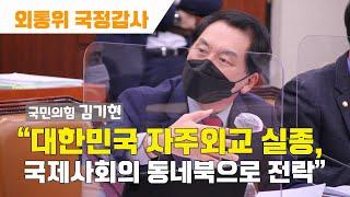 [2020 외교통일위원회 국정감사] 대한민국 자주외교 …