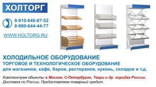 Холторг - торговое оборудование Москва, Тверь, Спб - купить торговое оборудование для магазина(Холторг (официальный сайт) - http://www.holtorg.ru/ Холторг (телефоны) 8-910-646-87-52, 8-980-644-44-77, 8-915-714-23-80 Холторг - торговое..., 2015-07-09T01:50:51.000Z)