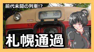 まさかの札幌通過!?○○駅連続通過の臨時列車【変な列車列伝】