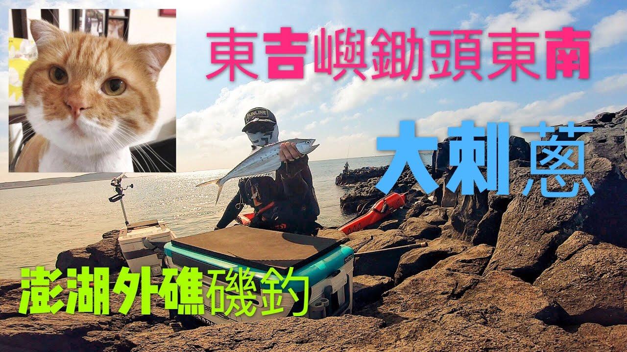 澎湖磯釣 東吉釣魚 鋤頭嶼東南釣點 【 澎湖外礁#7】2020/01/03