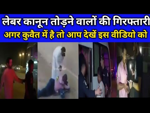 Kuwait Expats Works Arrest For Residence Law Violators,,Kuwait Today News Hindi Urdu,,