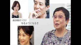 舘ひろしさん、浅野温子さん、志田未来ちゃんの意気込みです。 橋田壽賀...