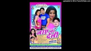 Ratiya kaha bitawala na  | Jaye Na Deli | Alam Raj