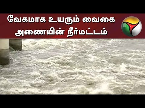 Vaigai Dam's water level on an increasing mode #VaigaiDam