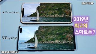 2019년 최고의 스마트폰은? 아이폰XS 맥스 vs 갤럭시 S10 5G 완벽비교! iPhone XS Max vs Galaxy S10 5G Comparison What to buy?