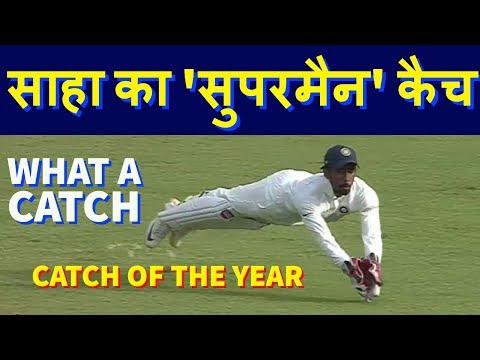 Wriddhiman Saha का शानदार Catch    इसको नहीं देखा तो कुछ नहीं देखा   