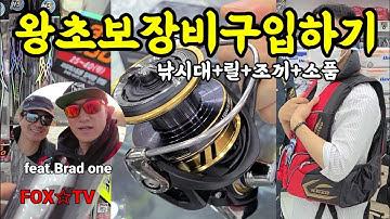 낚시왕초보 장비구입기/낚시매장탐방/fishing rod.reel.vest-FOX☆TV