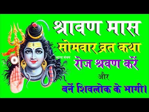 Shrawan Maas Somvar Vrat katha 2016, श्रावण मास सोमवार व्रत कथा 2016