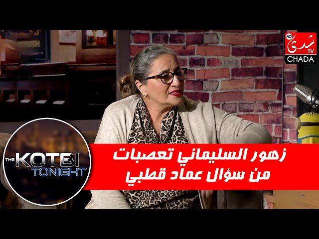 زهور السليماني تعصبات من سؤال عماد قطبي و مبغاتش تجاوب عليه