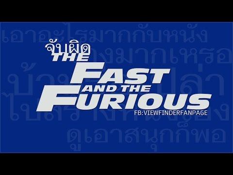 จับผิดหนังตระกูล FAST & FURIOUS