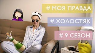 Моя правда - Холостяк 9 - Долгожданные ответы от Софии Лищенко