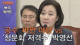 [백운기의 뉴스와이드]  '공수' 바뀐 야당 vs '청문회 저격수' 박영선…