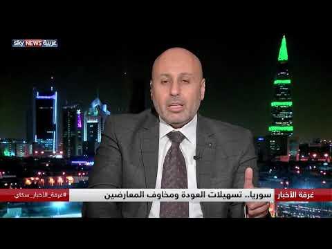 سوريا.. تسهيلات العودة ومخاوف المعارضين  - نشر قبل 10 ساعة