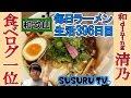 【和歌山 ラーメン】和dining 清乃 食べログ年間ランキング1位にも輝いた激旨名店で…