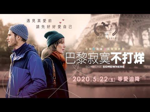 今年最浪漫法式愛情新品 【巴黎寂寞不打烊】2020.5.22等愛迫降 - YouTube